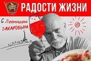 Олимпиада, питание путешественников и русская южная кухня