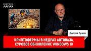 Криптофермы в недрах АвтоВАЗа, суровое обновление Windows 10