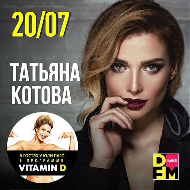 Татьяна Котова в гостях у Юли Паго #VITAMIND на #DFM 20/07/2017