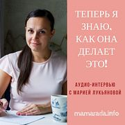 10 Теперь Я Знаю, Как Она Делает Это! Интервью с Марией Лукьяновой