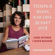 16 Интервью с Юлией Максиной (Теперь я знаю, как она делает это!)