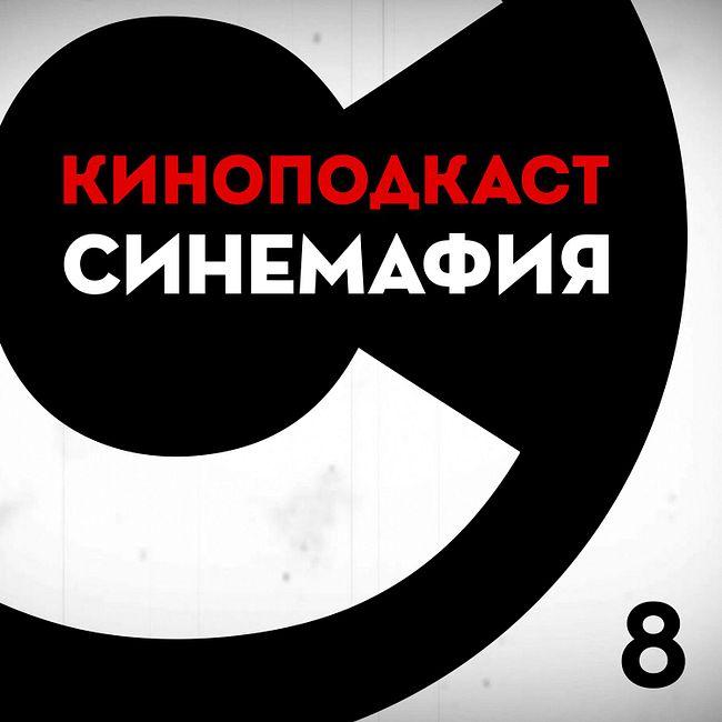#8: 50 оттенков Александра Невского и будущее российских супергероев