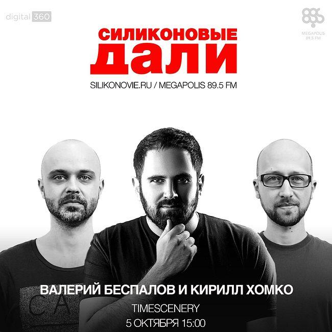 #41. Валерий Беспалов и Кирилл Хомко (Timescenery)