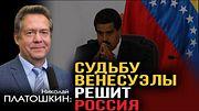 Николай Платошкин. Вся правда о ситуации в Венесуэле