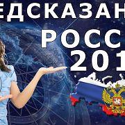 Предсказания и прогнозы для России на 2018 год