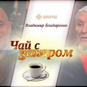 В гостях у Захара Прилепина Владимир Бондаренко