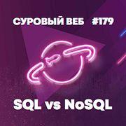 [#179] MySQL или MongoDB, что выбрать