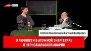 Евгений Федорович о личности в атомной энергетике и Чернобыльской аварии