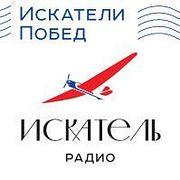 Искатели Побед - Включение Хакасии в состав России