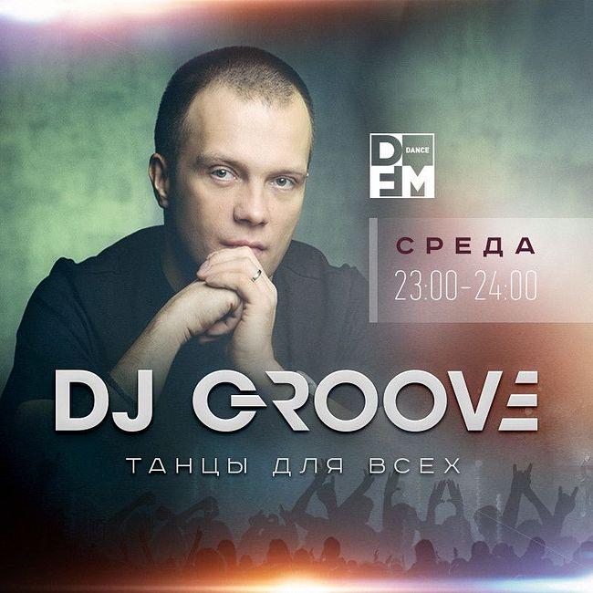 DFM DJ GROOVE #ТАНЦЫДЛЯВСЕХ 25/07/2018
