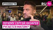 Почему Сергей Лазарев ругается матом?