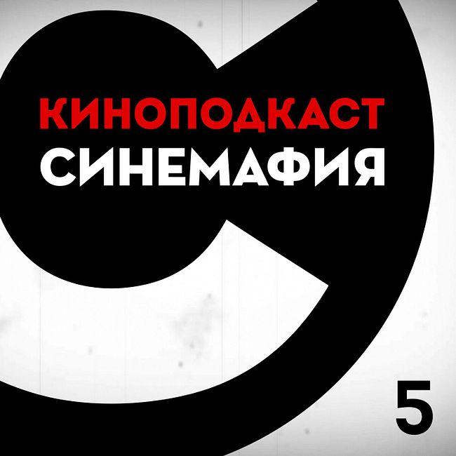 #5: Запрещенные кинокритики о пятой волне расистов на лабутенах