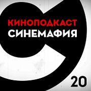 #20: Налог на зазеркалье каннского апокалипсиса