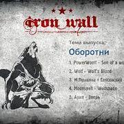 Железная Стена— 2 (2)