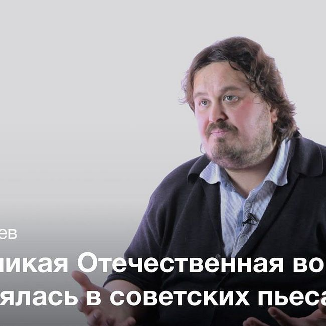 Тема войны в советской драматургии