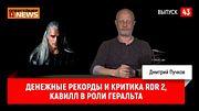 Денежные рекорды и критика RDR 2, Кавилл в роли Геральта