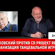 Сапковский против CD Projekt Red, экранизация танцевальной игры