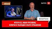 Итоги E3, Иван-русофоб, ключи к разгадке Death Stranding