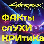 Cyberpunk 2077 - факты, слухи и критика