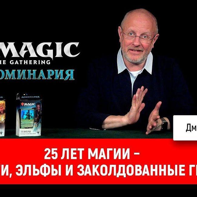25 лет Магии – киборги, эльфы и заколдованные грибы