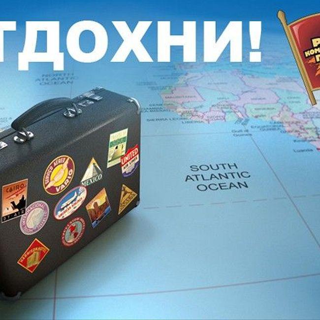 Турция снова ждет российских туристов