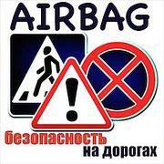 О возможном запрете на ТВ и в кино сцен с нарушением ПДД - программа AIRBAG (213421)