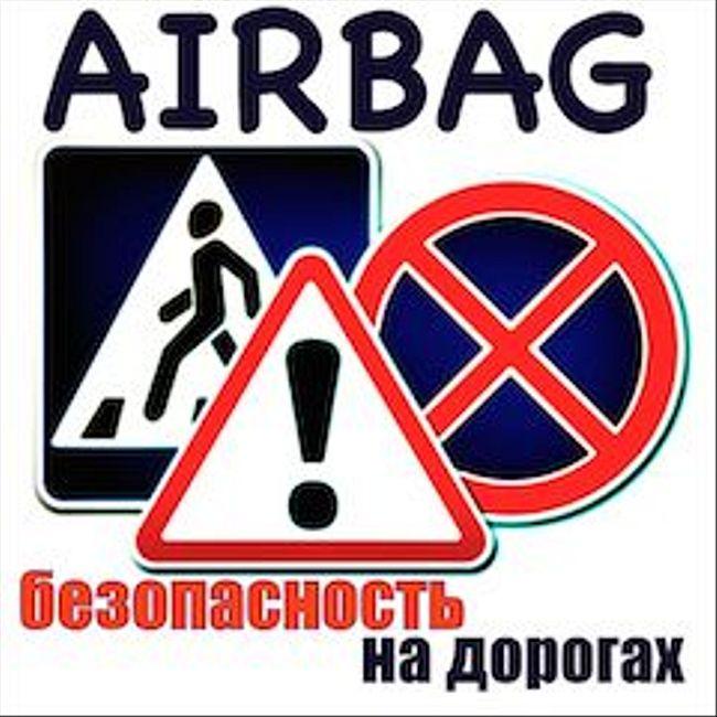 Новые номерные знаки и права в 16 лет обсуждаем в программе AIRBAG подушка безопасности (069)