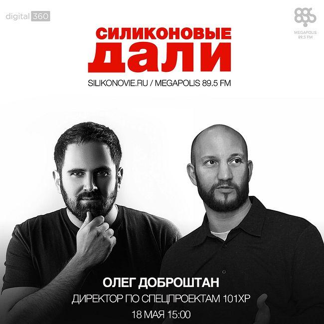 Выпуск 22 (18.05.2016). Олег Доброштан
