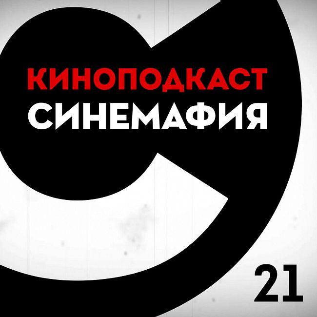 #21: Изобретение геноцида сценаристов путём краудфандинга