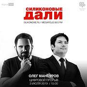 #165. Олег Мансуров (Цифровой Прорыв)