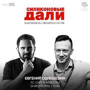 #168. Евгений Одношевин (1С Салон красоты)