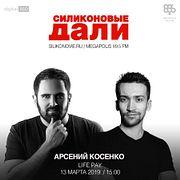 #152. Арсений Косенко (Life Pay)