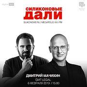 #147. Дмитрий Мачихин(GMT Legal)