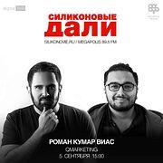 #126. Роман Кумар Виас (QMarketing)
