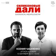 #127. Ксения Чабаненко (Attack и Yoken)