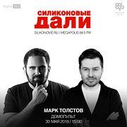 #114. Марк Толстов(домопульт)