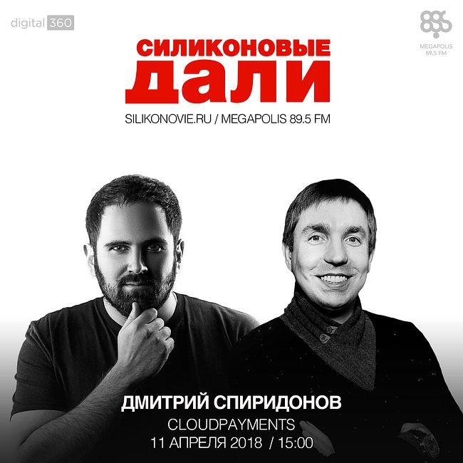 #108. Дмитрий Спиридонов (Cloudpayments)