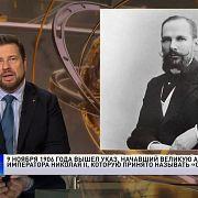 Один день в истории: Аграрная реформа Николая II