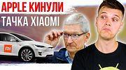 Машина Xiaomi ???? Apple КИНУЛИ ???? Huawei P30 Pro за полцены