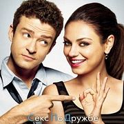 Friends with Benefits / Секс по дружбе (2011)