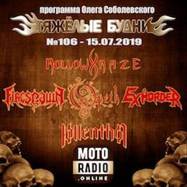 Премьеры от EXHORDER и OPETH, новые альбомы HOLLOW HAZE и FIRESPAWN (106)