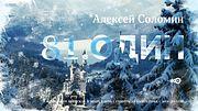 Один / Алексей Соломин / Выпуск 81 // 31.12.17