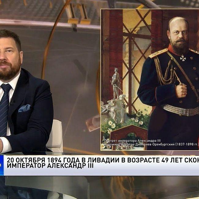 123 года назад скончался Император Александр III