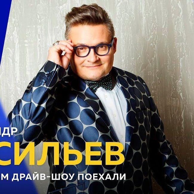Александр Васильев - в чем встречать Новый год и о самом модном цвете 2019-го
