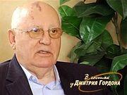 """Михаил Горбачев. """"В гостях у Дмитрия Гордона"""". 2/2 (2010)"""