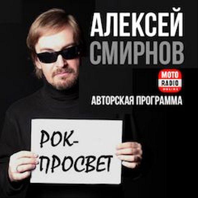 """Yoko Ono в программе Алексея Смирнова """"Рок Просвет"""". (159)"""