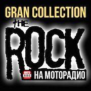 Рок композиции, посвященные RADIO в программе GRAN COLLECTION (067)