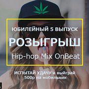 On Beat Podcast Show | ЮБИЛЕЙНЫЙ ВЫПУСК | Русский рэп, хипхоп. E05, 11.04.2017.