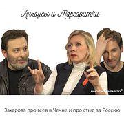 Захарова про геев в Чечне и про стыд за Россию