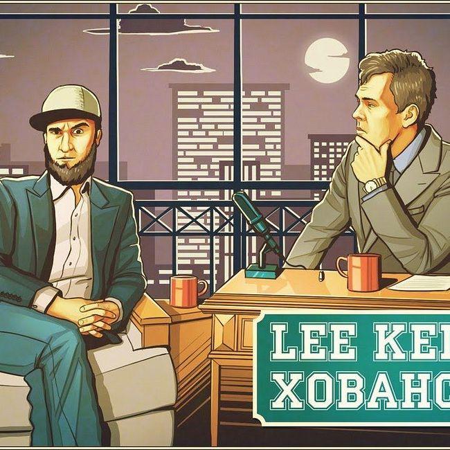 Lee Kei в гостях у Хованского